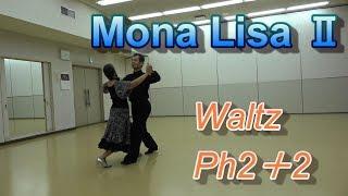 MONALISAⅡモナリザRoundDance-WaltzPh2+2