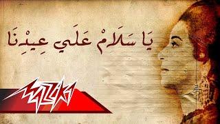 Ya Salam Ala Eidna - Umm Kulthum ياسلام على عيدنا - ام كلثوم