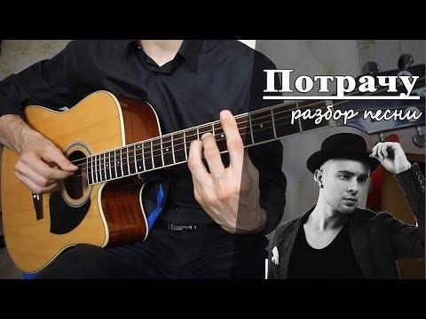 Как играть: ЕГОР КРИД - ПОТРАЧУ на гитаре (Полный Разбор Песни)