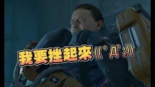 【魯蛋精華】一單都不能少 -11/11 PS4 死亡擱淺