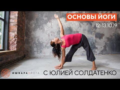 12-13 октября Йога для начинающих в Киеве на курсе Основы йоги в Ишвара йога-центре