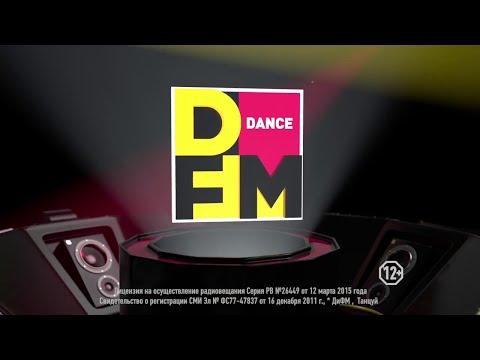 Радио DFM Презентация