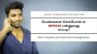 செல்போன்-ல் பெண்களை IMPRESS பண்ணுவது எப்படி?|How to IMPRESS women through phone |AlphaTamizhan|Tamil