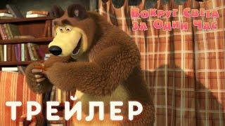 Маша и Медведь  - Вокруг света за один час ✈️ (Трейлер)