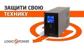 ИБП LogicPower (577Вт) LPM-UL825VA от компании Mультизакупка - видео