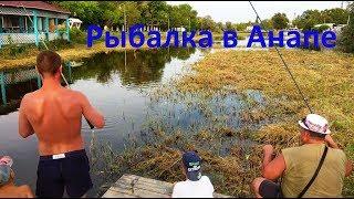 Платная рыбалка в анапе на реке