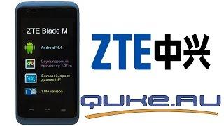 Обзор ZTE Blade M ◄ Quke.ru ►