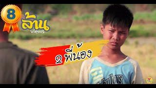 2พี่น้อง [ หนังสั้น ] - dooclip.me