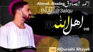 تحميل اغاني احمد الصادق أهل الله (اقطاب الكون) مدحة 2018 MP3