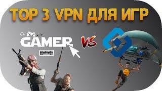 Топ 3 VPN для PUBG и Fortnite. Лучший ВПН для игр