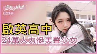 【FUN TV 漂亮小姐姐】EP11 啟英高中❤24萬人力挺小歌姬❤讓你耳朵懷孕輕而易舉│蔡羽忻