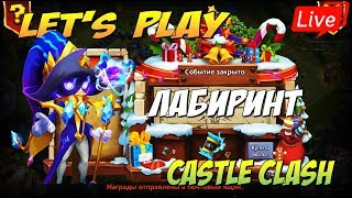 ЛАБИРИНТ, НОВАЯ СИСТЕМА УСКОРЕНИЯ ГОБЛИНОВ, Битва Замков, Castle Clash
