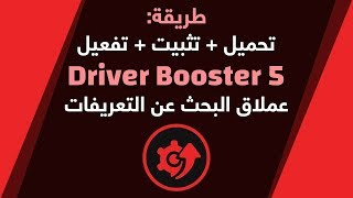 driver booster 5 free licence