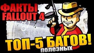 ТОП-5 БАГОВ FALLOUT 4 - ПОЛЕЗНЫЕ ХИТРОСТИ!