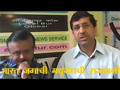 भारत जगाची मधुमेहाची राजधानी- डॉ. चंद्रशेखर अष्टेकर