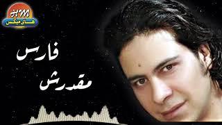 اغاني حصرية فارس - مقدرش تحميل MP3