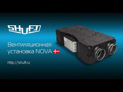 Вентиляционная установка Shuft Nova