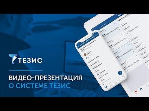 Видеообзор СЭД ТЕЗИС