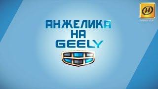 «Анжелика на GEELY»: тест-драйв с Алексеем Хлестовым