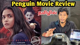 Penguin Movie Review | Tamil | Eashvar Karthic | Keerthy Suresh | Eagle Twist