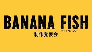 TVアニメ「BANANAFISH」制作発表会