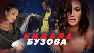 БУЗОВА КИНУЛА БЛОГЕРОВ НА 12 МЛН.? // Алексей Казаков
