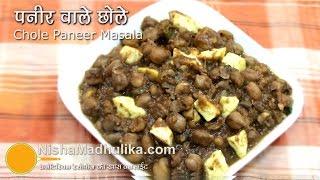 Chole Masala Recipe – Punjabi Channa Masala – Chole Masala Paneer wale