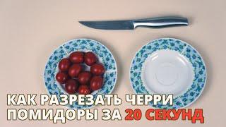 Как разрезать черри помидоры за 20 секунд -  Лайфхак Кухня