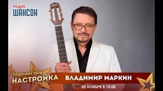 «Звездный завтрак» с Владимиром Маркиным