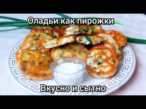 Вкусный завтрак /Оладьи как пирожки с яйцом и зеленым луком/ Breakfast