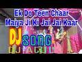 1 2 3 4  MAIYA JI KI JAI JAI KAAR DJ SONG || MIX BY DJ ATUL MAHOBA || ALOK MUSIC COMPANY video download