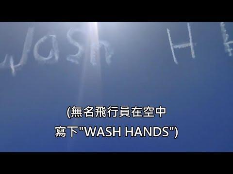 澳洲無名英雄為了宣導勤洗手,駕機升空寫下大大的「洗手」