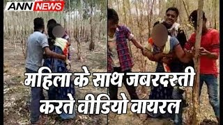 viral video: उन्नाव में तीन युवकों ने महिला को अगवा कर की रेप की कोशिश || Ann News