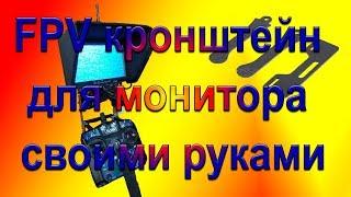 FPV кронштейн для монитора, своими руками