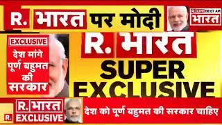 PM Shri Narendra Modi's exclusive interview to Republic Bharat. #ModiSpeaksToBharat