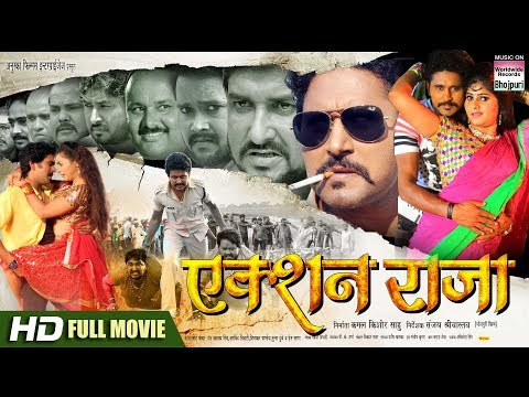 ACTION RAJA | HD BHOJPURI MOVIE 2017 | HIT FILM | Yash Kumarr, Nehashree