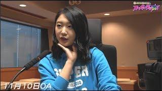 11月10日SUPER☆GiRLSのスーパーラジオ!内村莉彩卒業SPハイライト動画