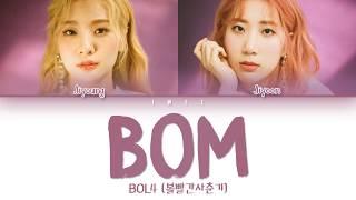 BOL4 (볼빨간사춘기)   BOM (나만, 봄) (Han|Rom|Eng) Color Coded Lyrics한국어 가사