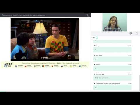 Видео-вебинар по курсам Английского языка