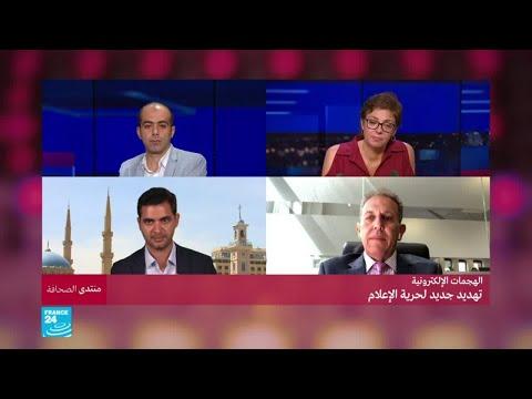العرب اليوم - الهجمات الإلكترونية سلاح جديد في وجه عالم الإعلام في الوقت الحالي
