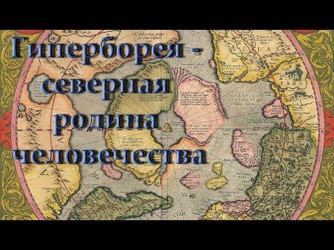 """Александр Колтыпин """"Гиперборея - северная родина человечества"""""""