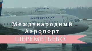 Международный Аэропорт Шереметьево/ Sheremetyevo International Airport | Kholo.pk