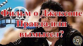 Фильм о Джексоне. Правда или вымысел?