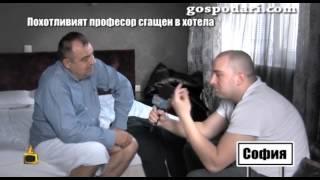 Похотливият професор изненадан по хавлия от Боби Ваклинов