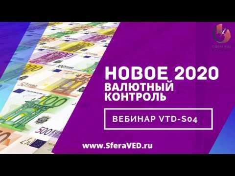 Новое в валютном контроле в 2020. Валютный контроль и репатриация выручки. Фрагмент от 09.03.2020