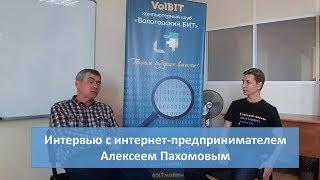 Интервью с интернет-предпринимателем Алексеем Пахомовым