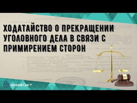 Ходатайство о прекращении уголовного дела в связи с примирением сторон