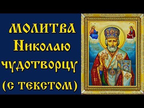 Молитва Николаю Чудотворцу (аудио молитва с текстом и иконами)