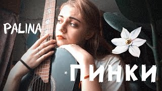 PALINA - Пинки (cover by MitSkeVich/Лиза Мицкевич)