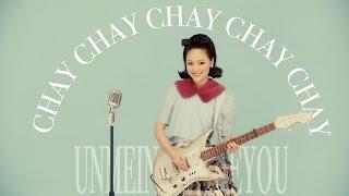 chay -「運命のアイラブユー」中国語字幕付き/「命中注定我愛你」(Short)